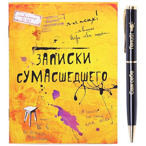 подарочные наборы ежедневники санкт-петербург: